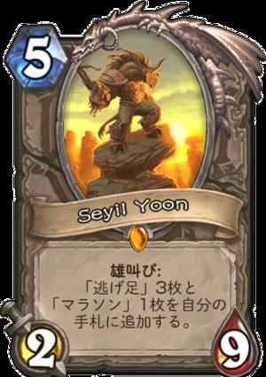 seyil_yoon