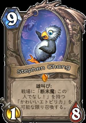 stephen_chang