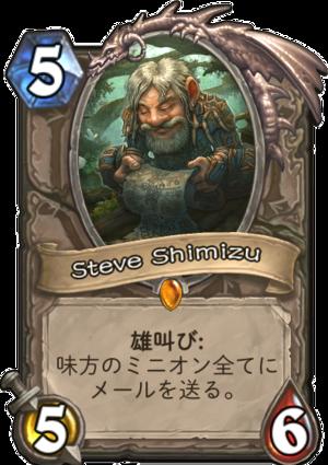 steve_shimizu
