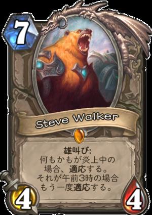 steve_walker