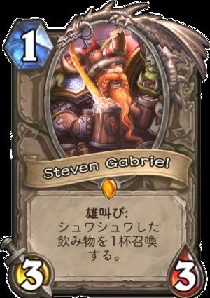steven_gabriel