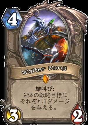 walter_kong