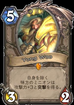 yong_woo