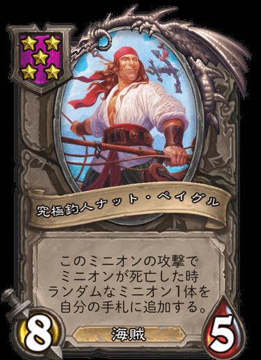 究極釣人ナット・ペイグル2