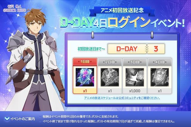 アニメ初回放送記念、D-DAY4日ログインイベント!