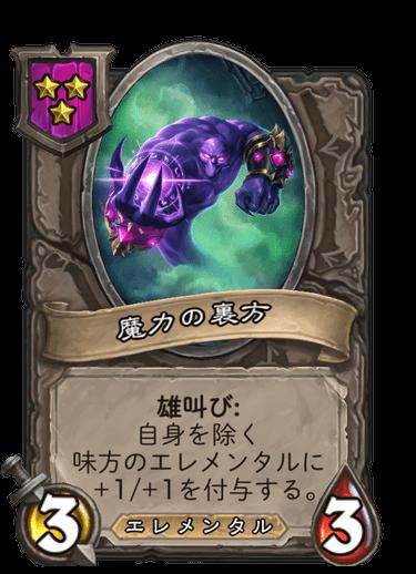魔力の裏方2