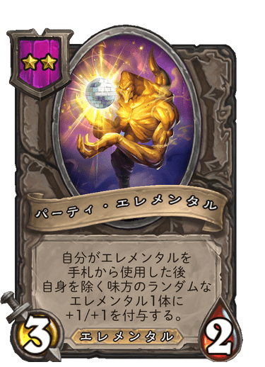 パーティ・エレメンタル2