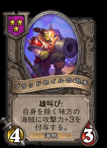 ブラッドセイルの砲手2