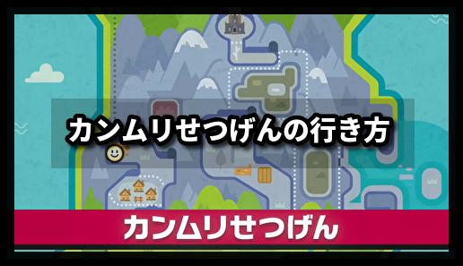 攻略 シールド wiki ソード ポケモン おすすめポケモン/攻略1