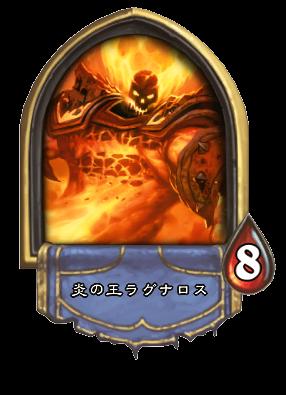 炎の王ラグナロス(ヒーロー)