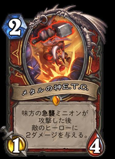 メタルの神E.T.C.