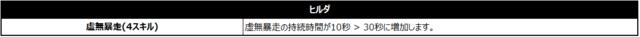 2020_1110_ヒルダ