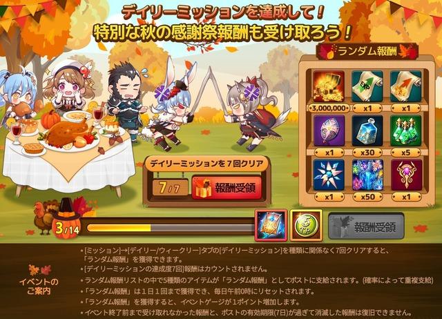 秋の感謝祭イベント!1