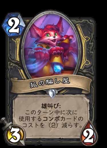 狐の騙し屋
