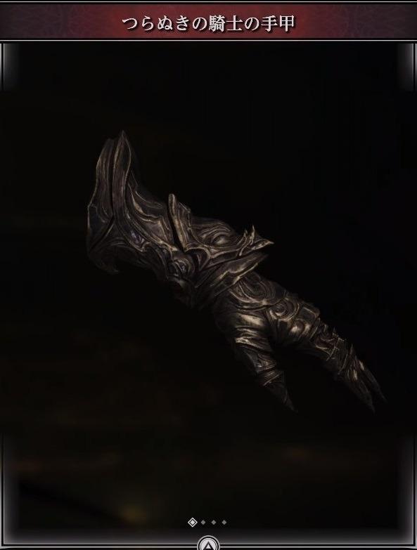 つらぬきの騎士の手甲
