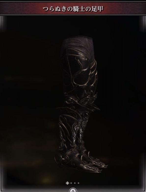 つらぬきの騎士の足甲