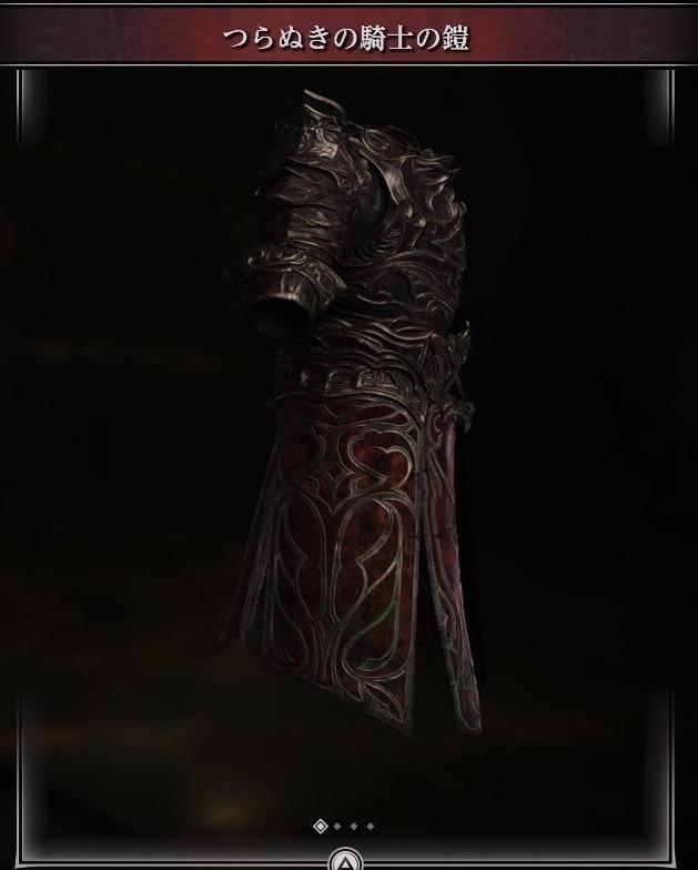 つらぬきの騎士の鎧