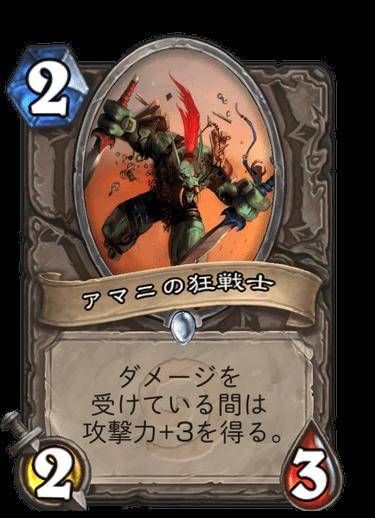 アマニの狂戦士(新)