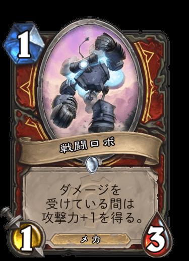 戦闘ロボ(新)
