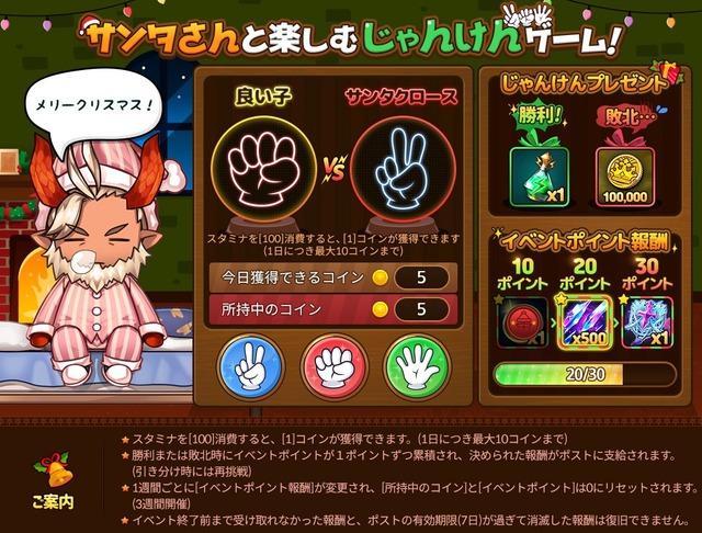 サンタさんと楽しむじゃんけんゲーム!1