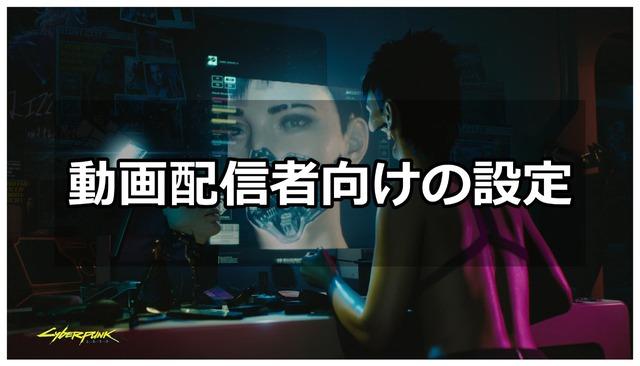 動画配信者向け設定バナー