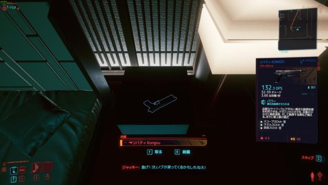 Cyberpunk 2077 Screenshot 2020.12.10 - 15.33.42.24