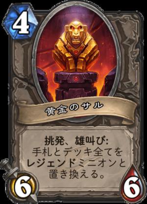 黄金のサル