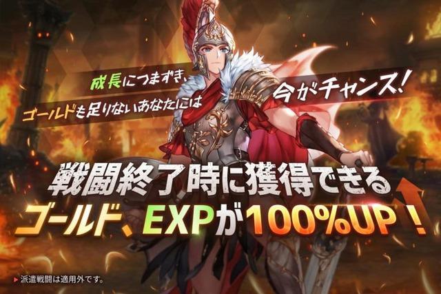 2021_0105_ゴールド、EXP!ドロップボーナス!