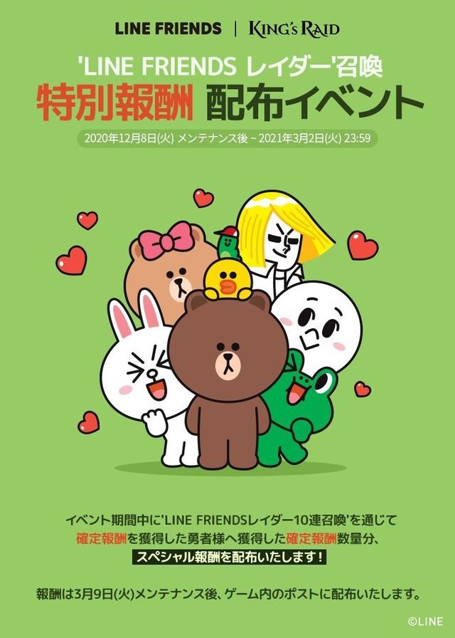 LINE FRIENDSレイダー10回召喚特別報酬イベント