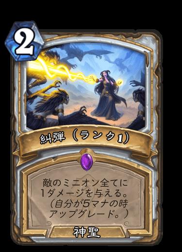 糾弾(ランク1)