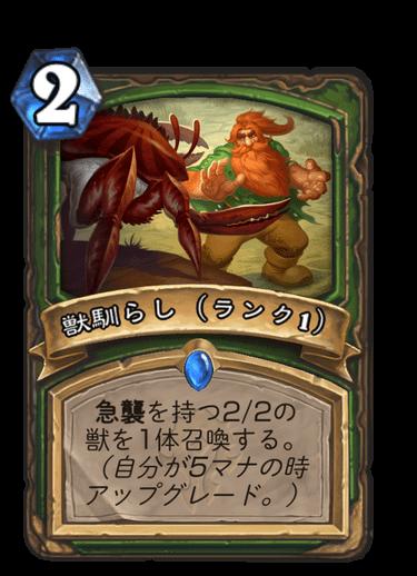 獣馴らし(ランク1)
