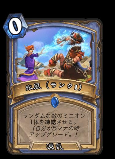 氷風(ランク1)