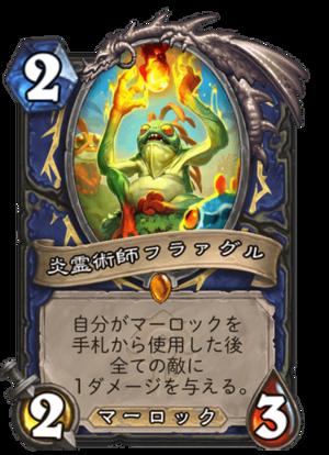 炎霊術師フラァグル