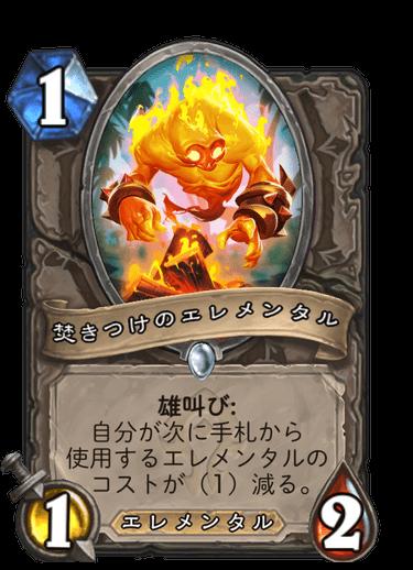 焚きつけのエレメンタル