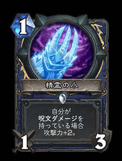 精霊の爪2