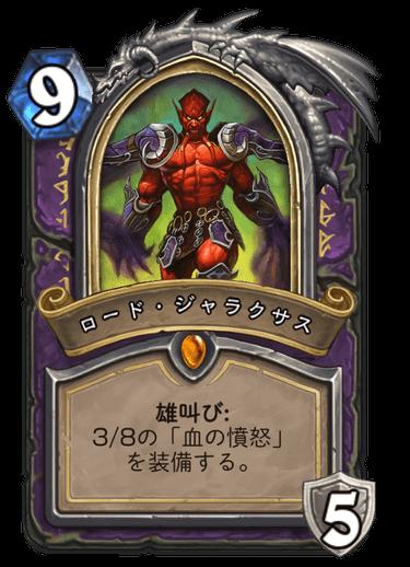 ロード・ジャラクサス(ヒーロー)