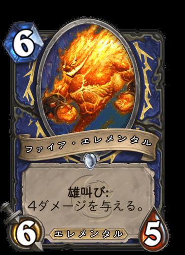 ファイア・エレメンタル2