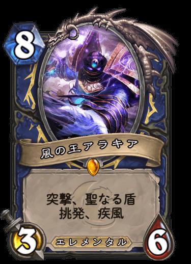 風の王アラキア2