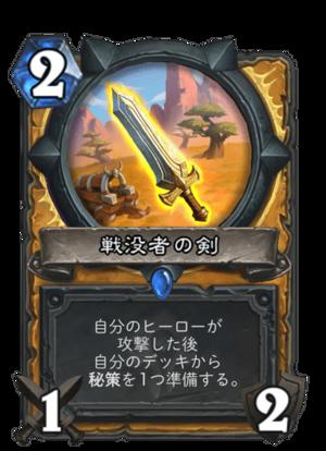 戦没者の剣ナーフ