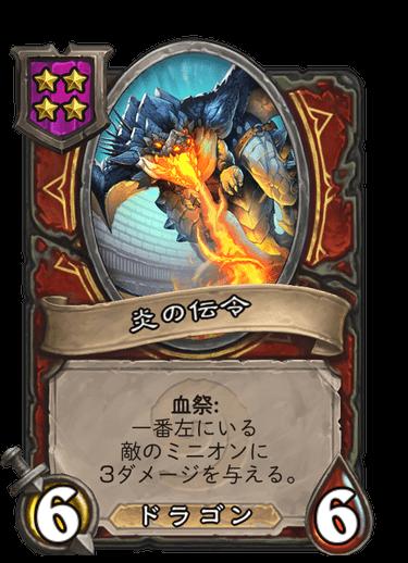 炎の伝令3
