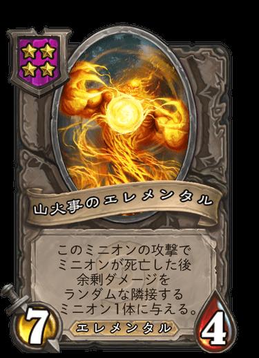 山火事のエレメンタル2