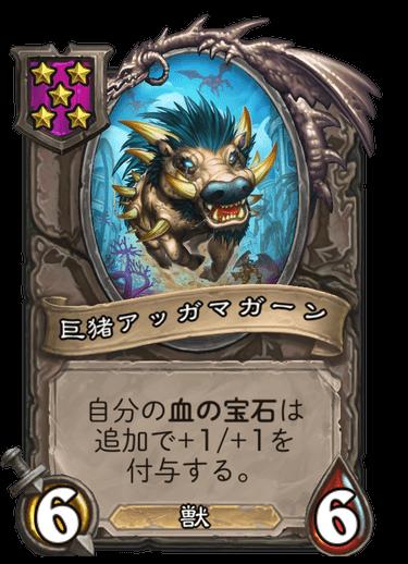 巨猪アッガマガーン