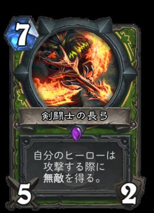剣闘士の長弓