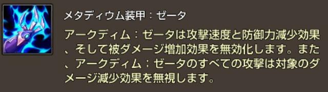 ゼータスキル5