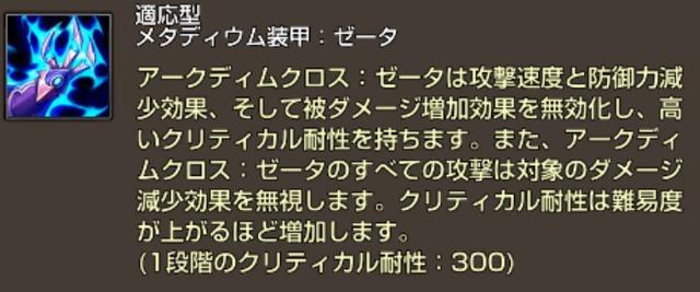 Xゼータスキル5