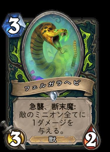 フェルガラヘビ