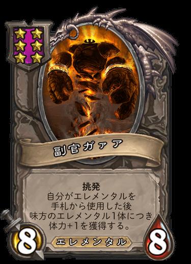 副官ガァア3