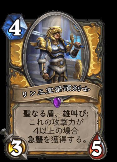 リン王室筆頭剣士