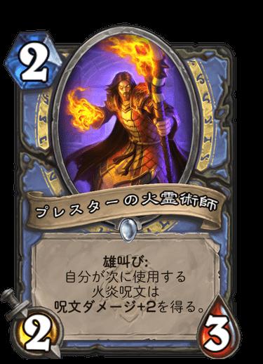 プレスターの火霊術師