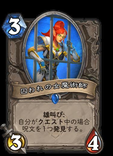 囚われの女魔術師